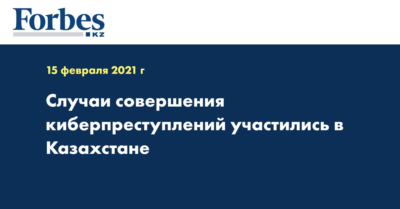 Случаи совершения киберпреступлений участились в Казахстане