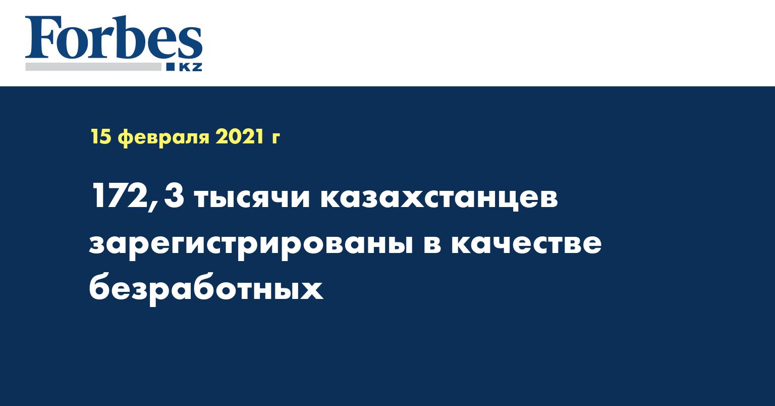 172,3 тысячи казахстанцев зарегистрированы в качестве безработных