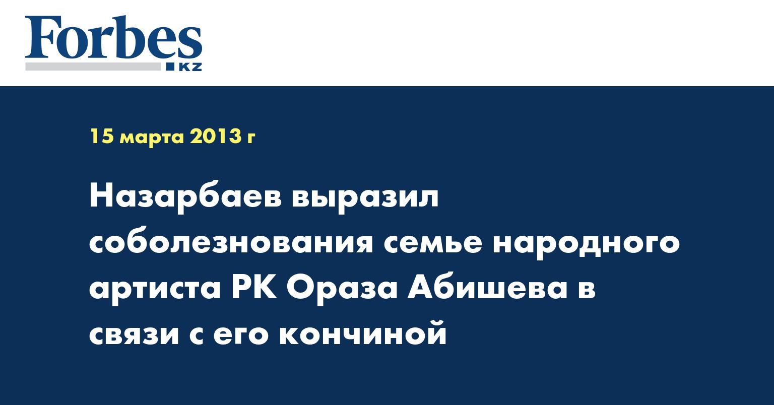 Назарбаев выразил соболезнования семье народного артиста РК Ораза Абишева в связи с его кончиной