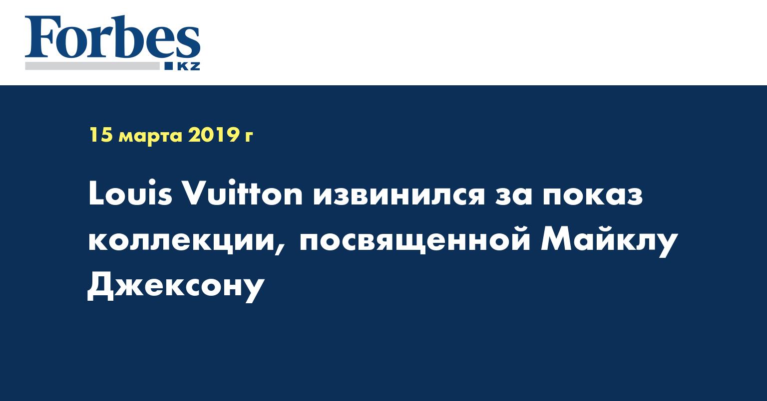 Louis Vuitton извинился за показ коллекции, посвященной Майклу Джексону