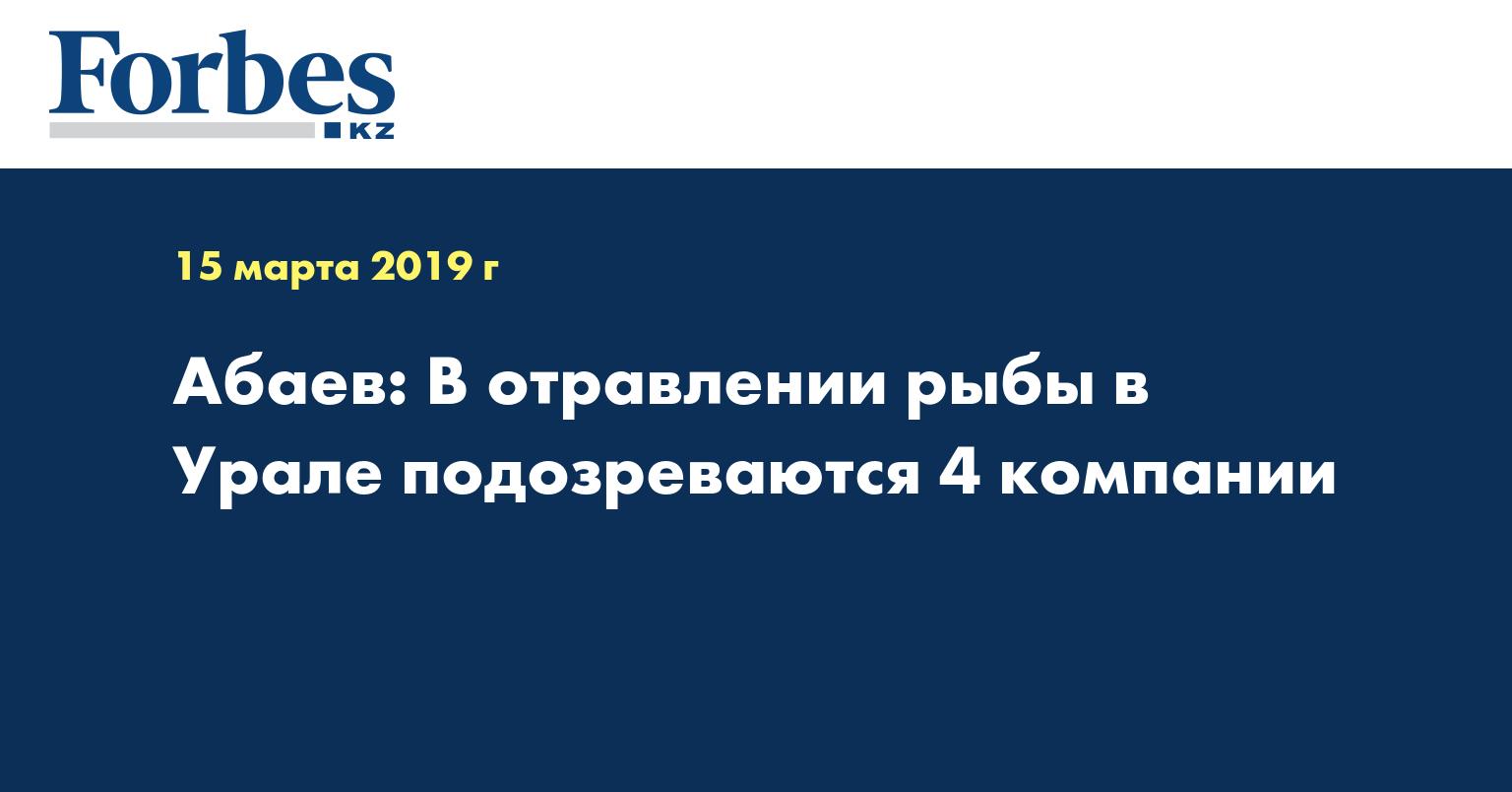Абаев: В отравлении рыбы в Урале подозреваются 4 компании