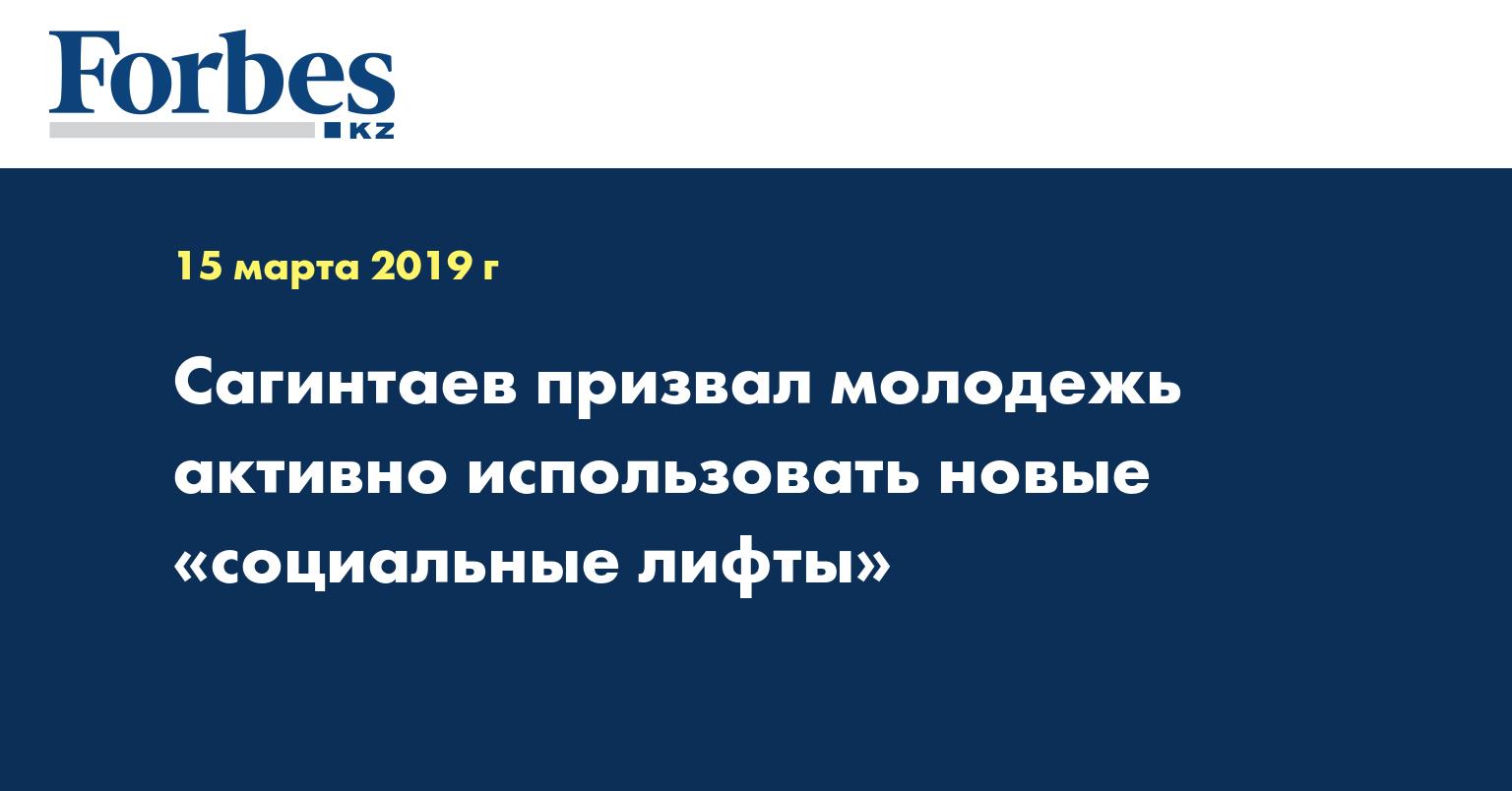 Сагинтаев призвал молодежь активно использовать новые «социальные лифты»