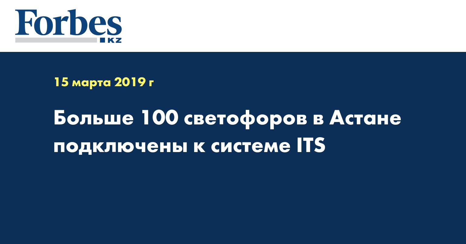 Больше 100 светофоров в Астане подключены к системе ITS