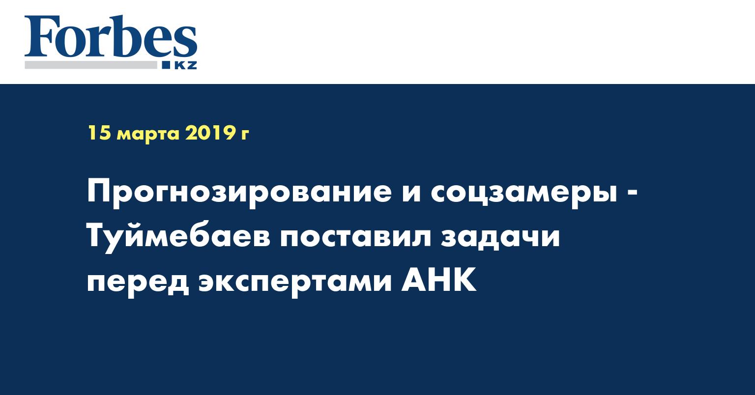 Прогнозирование и соцзамеры - Туймебаев поставил задачи перед экспертами АНК