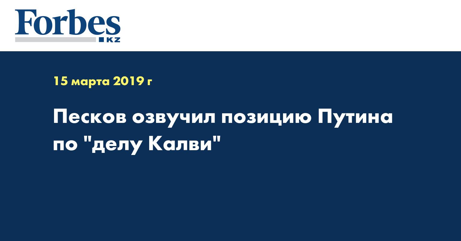 Песков озвучил позицию Путина по