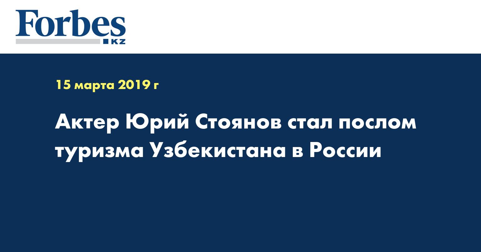 Актер Юрий Стоянов стал послом туризма Узбекистана в России