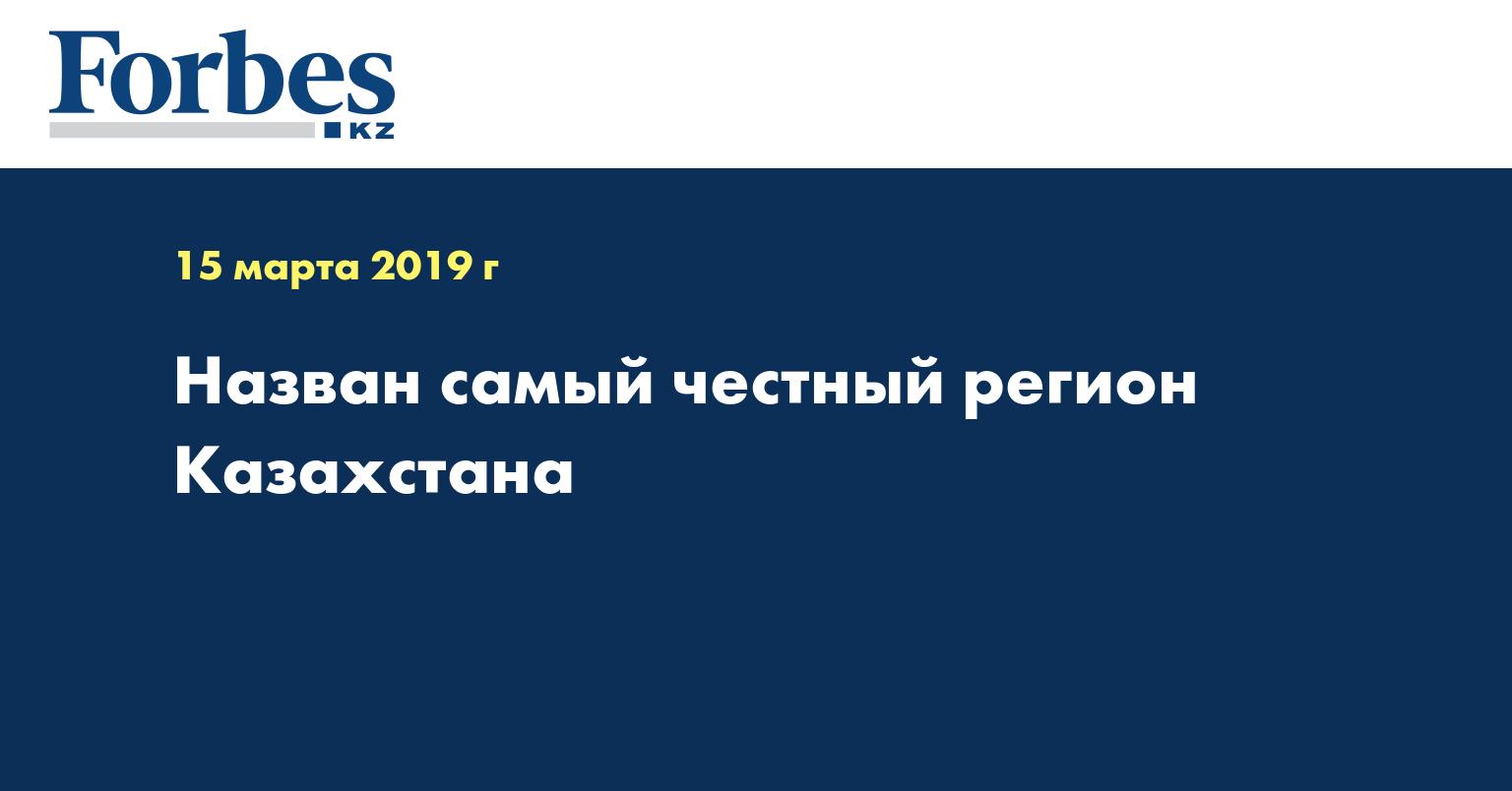 Назван самый честный регион Казахстана