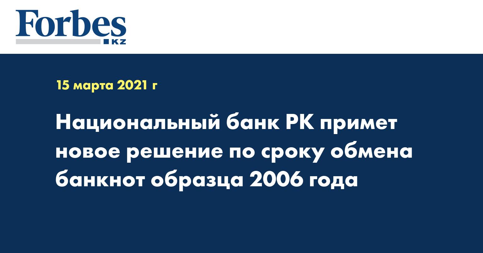 Национальный банк РК примет новое решение по сроку обмена банкнот образца 2006 года