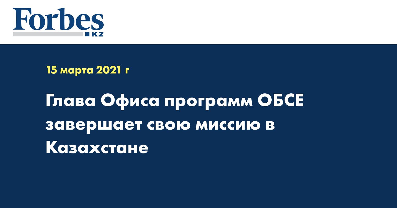 Глава Офиса программ ОБСЕ завершает свою миссию в Казахстане