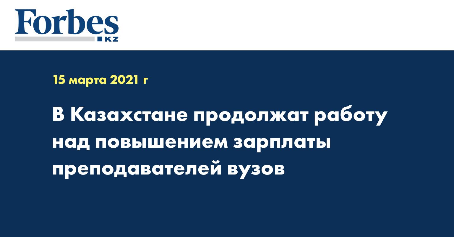 В Казахстане продолжат работу над повышением зарплаты преподавателей вузов