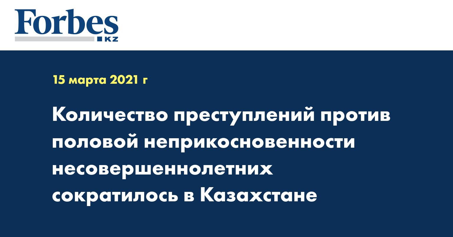 Количество преступлений против половой неприкосновенности несовершеннолетних сократилось в Казахстане