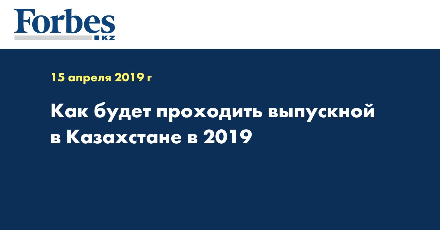 Как будет проходить выпускной в Казахстане в 2019