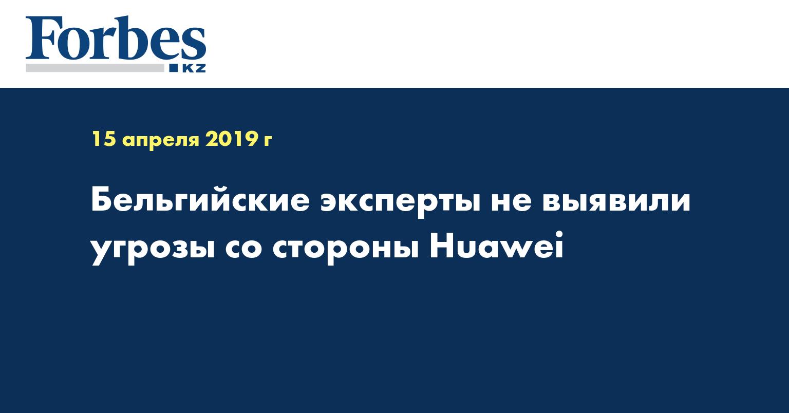 Бельгийские эксперты не выявили угрозы со стороны Huawei