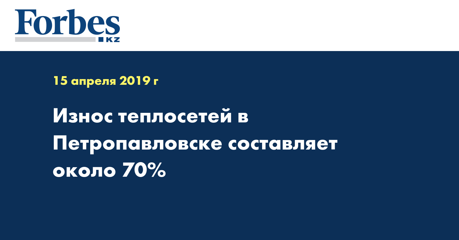 Износ теплосетей в Петропавловске составляет около 70%