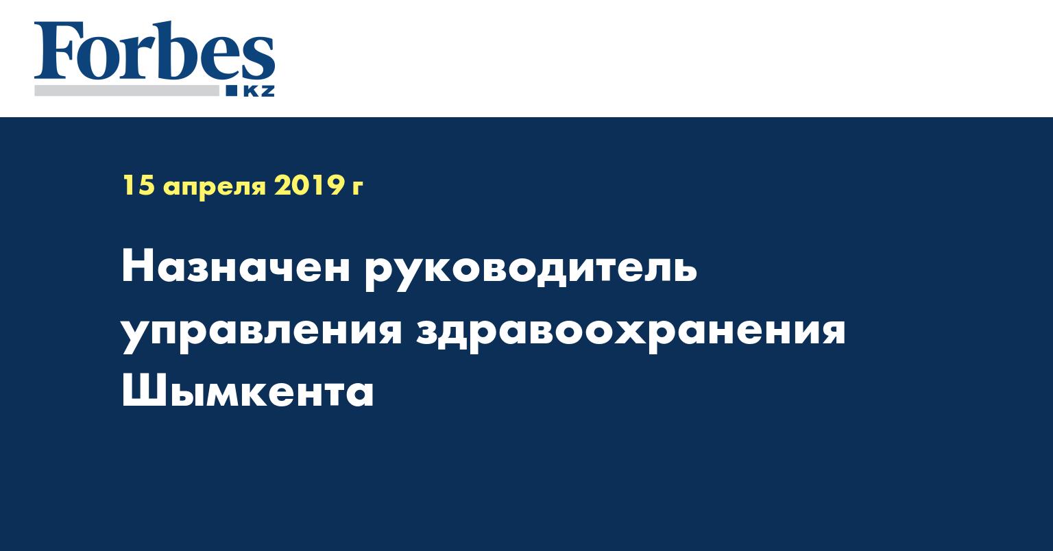 Назначен руководитель управления здравоохранения Шымкента