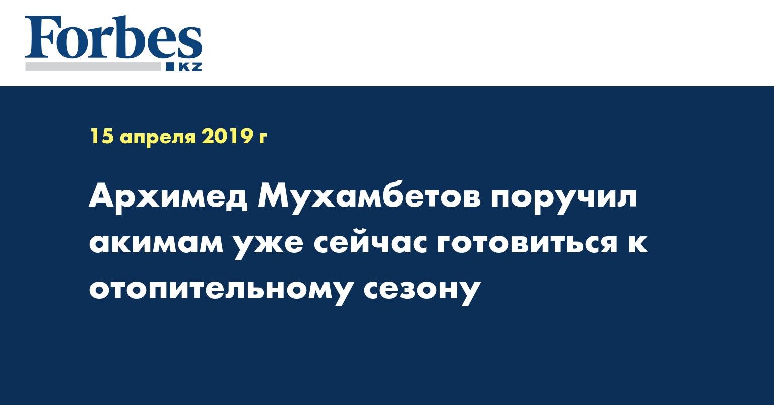 Архимед Мухамбетов поручил акимам уже сейчас готовиться к отопительному сезону