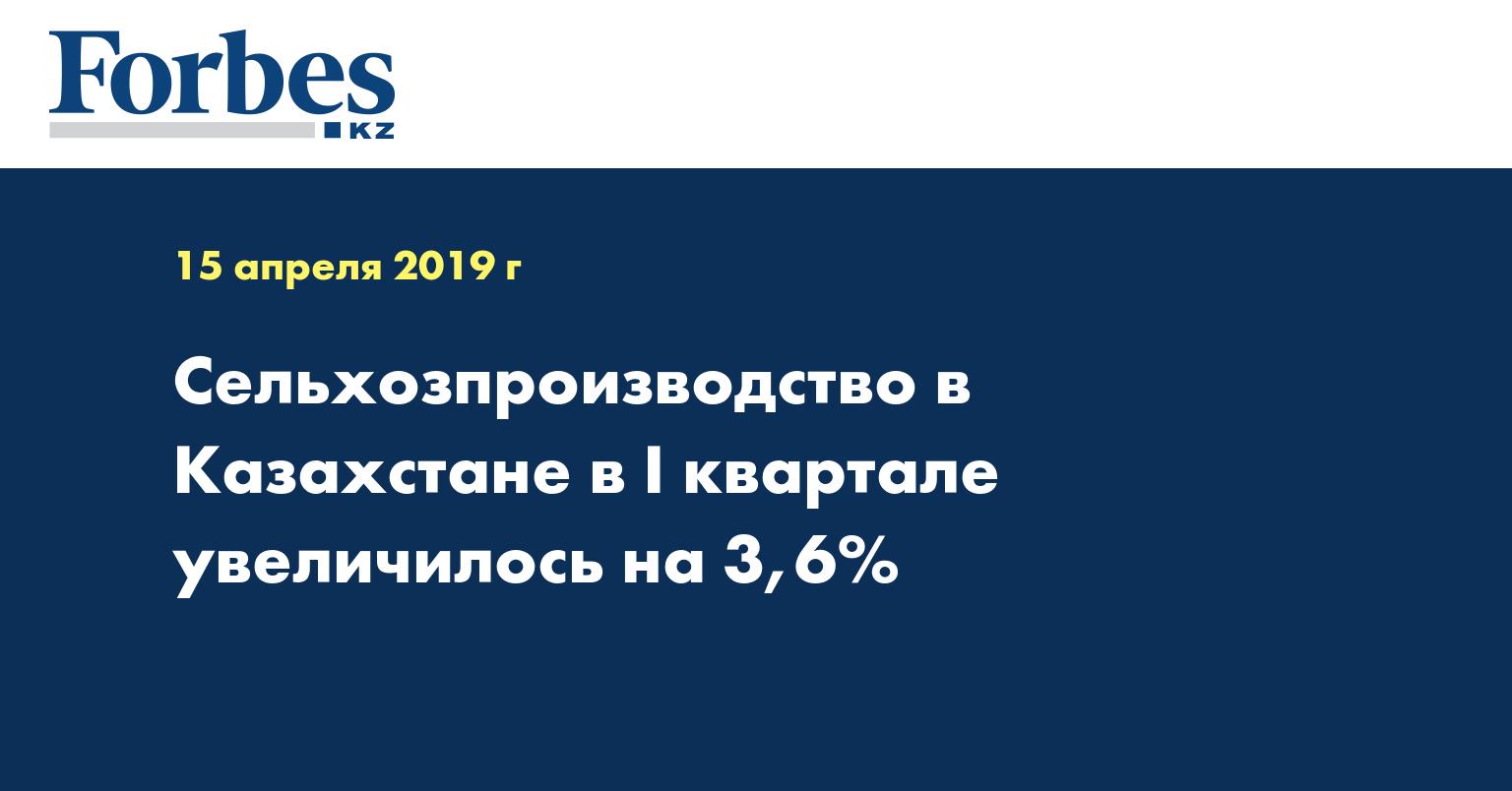 Сельхозпроизводство в Казахстане в I квартале увеличилось на 3,6%