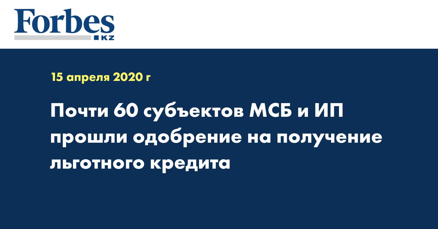 Почти 60 субъектов МСБ и ИП прошли одобрение на получение льготного кредита