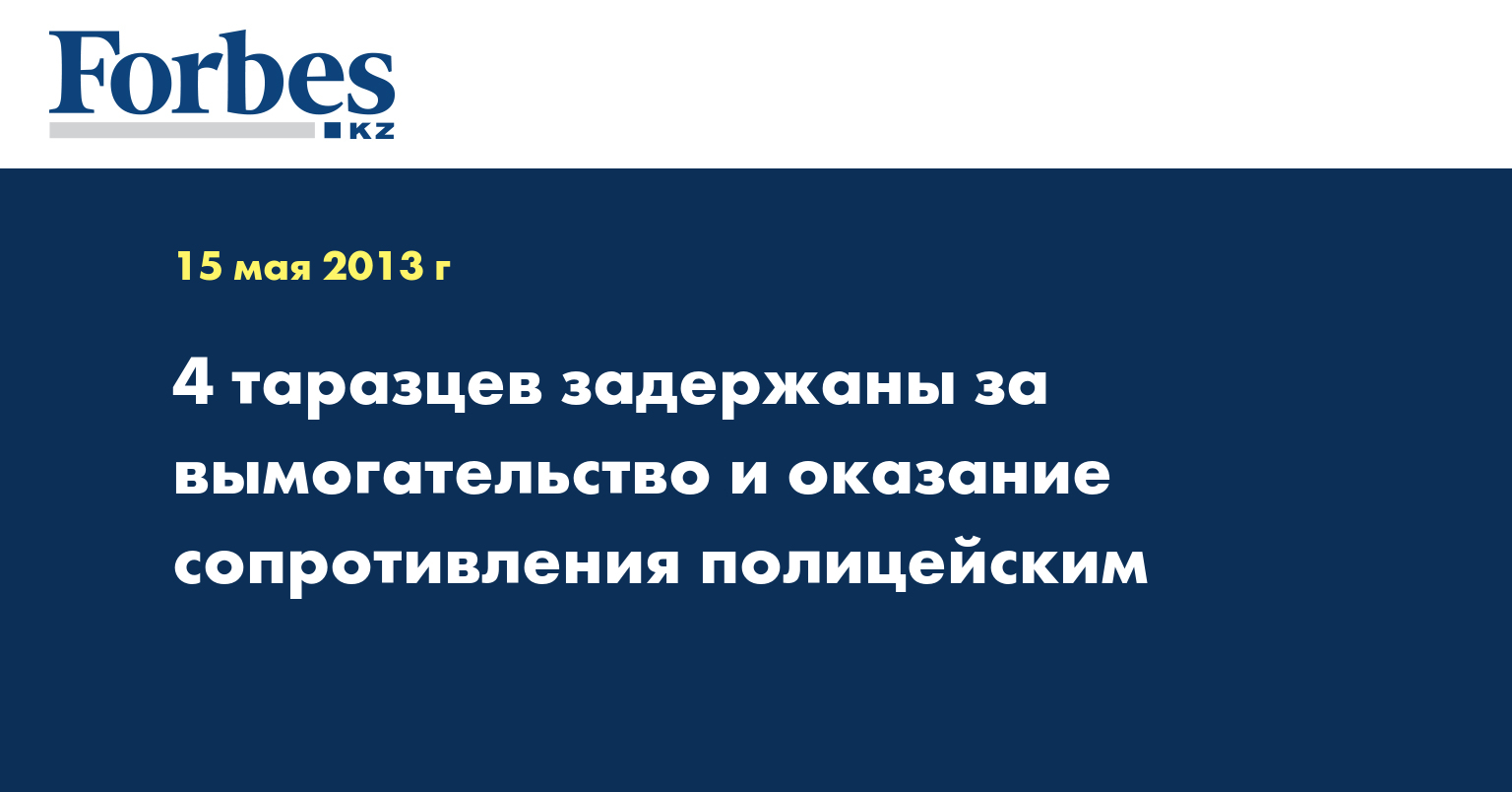 4 таразцев задержаны за вымогательство и оказание сопротивления полицейским