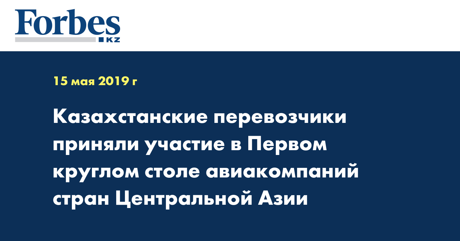 Казахстанские перевозчики приняли участие в Первом круглом столе авиакомпаний стран Центральной Азии