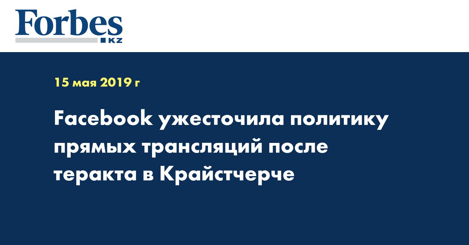 Facebook ужесточила политику прямых трансляций после теракта в Крайстчерче