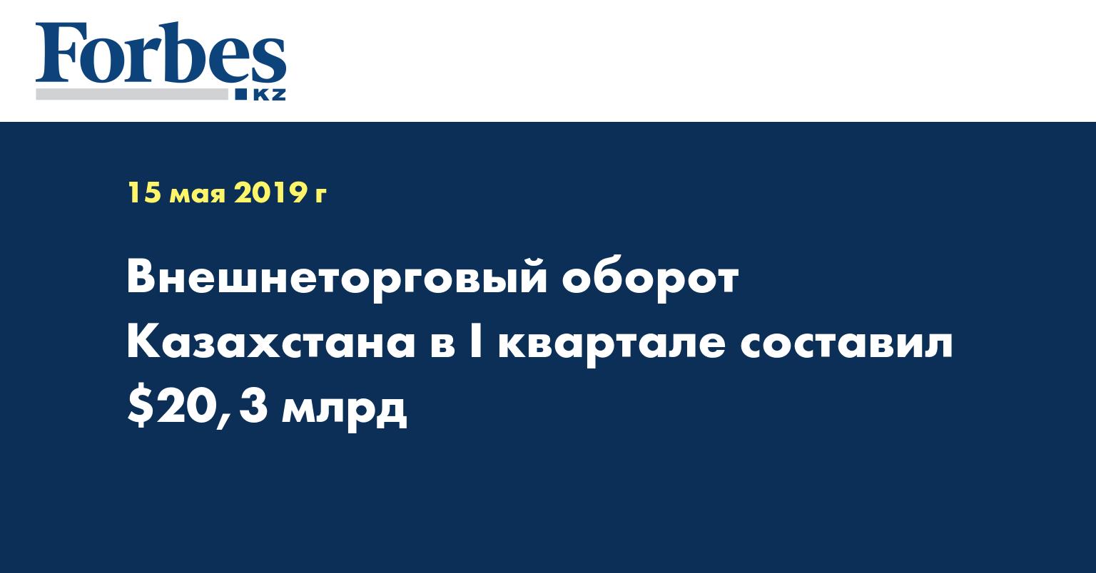 Внешнеторговый оборот Казахстана в I квартале составил $20,3 млрд