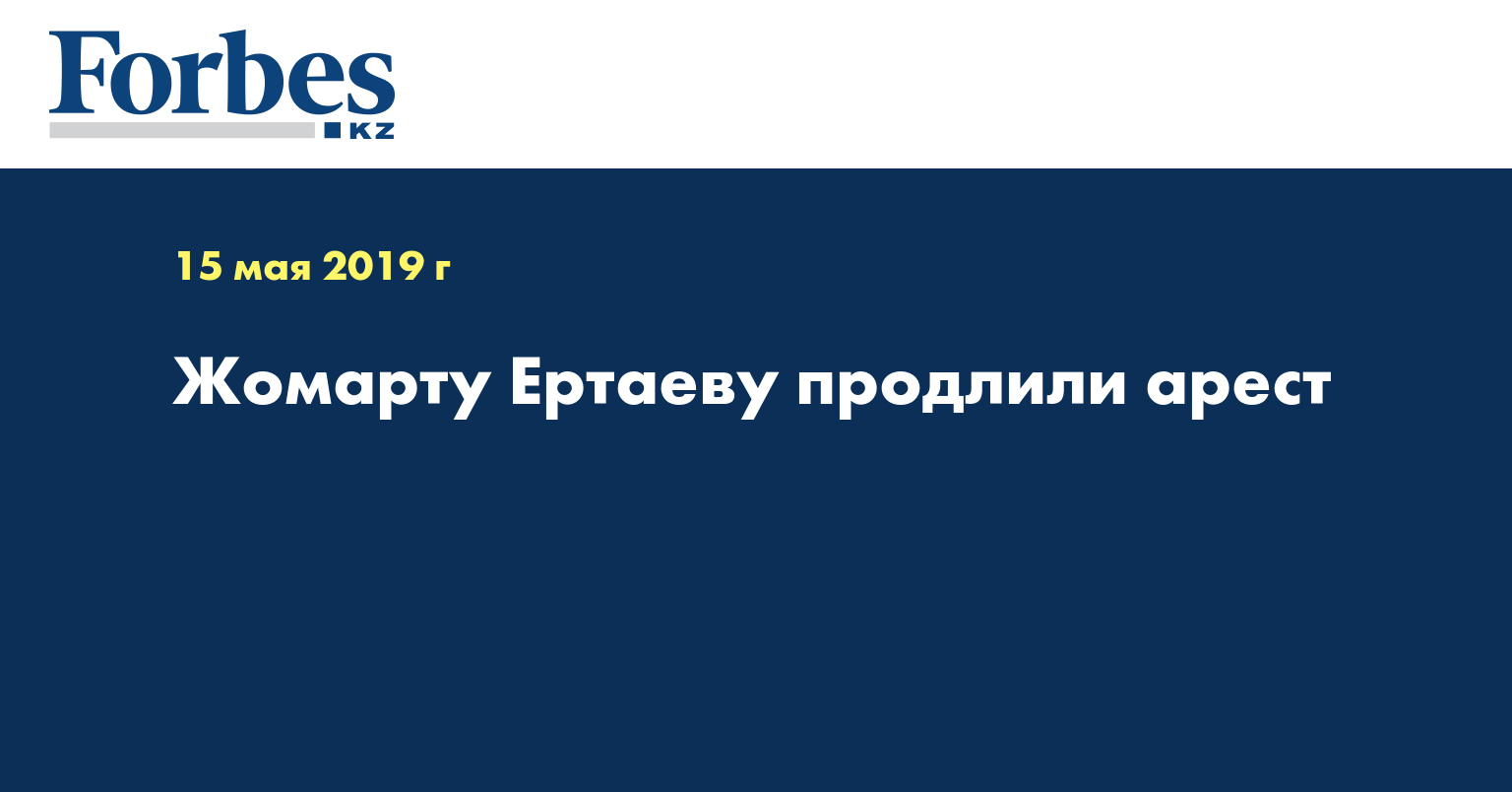 Жомарту Ертаеву продлили арест