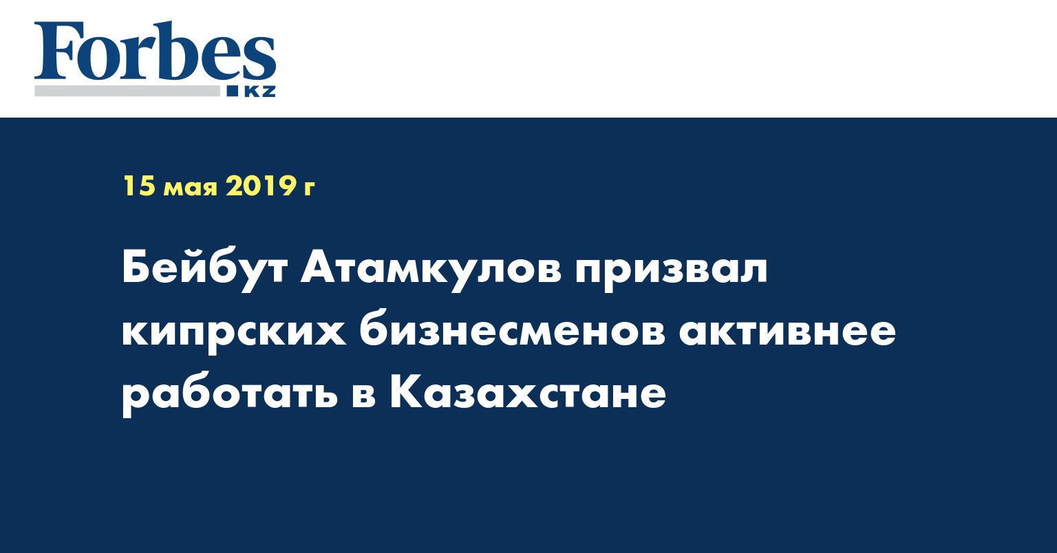 Бейбут Атамкулов призвал кипрских бизнесменов активнее работать в Казахстане