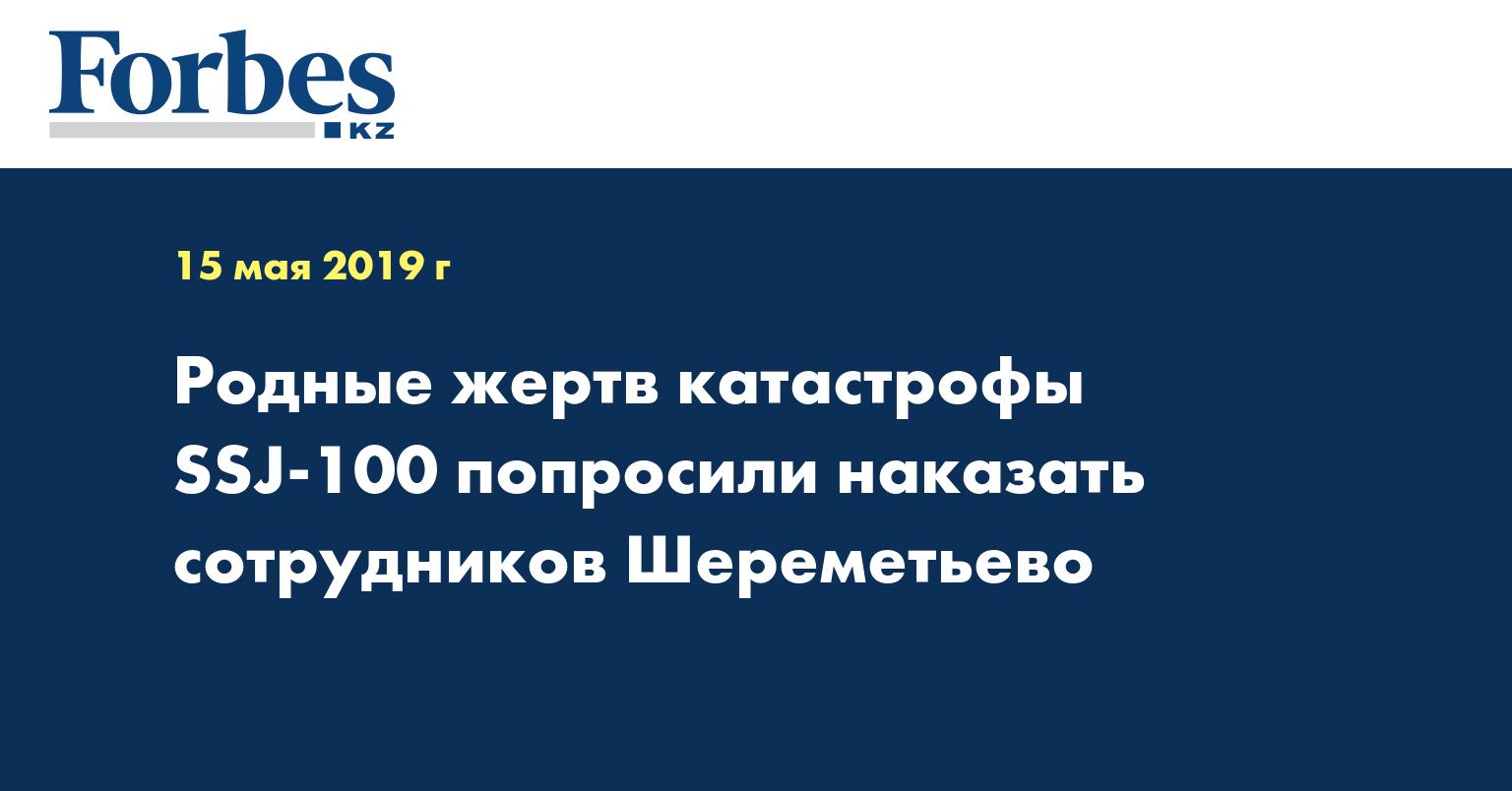 Родные жертв катастрофы SSJ-100 попросили наказать сотрудников Шереметьево