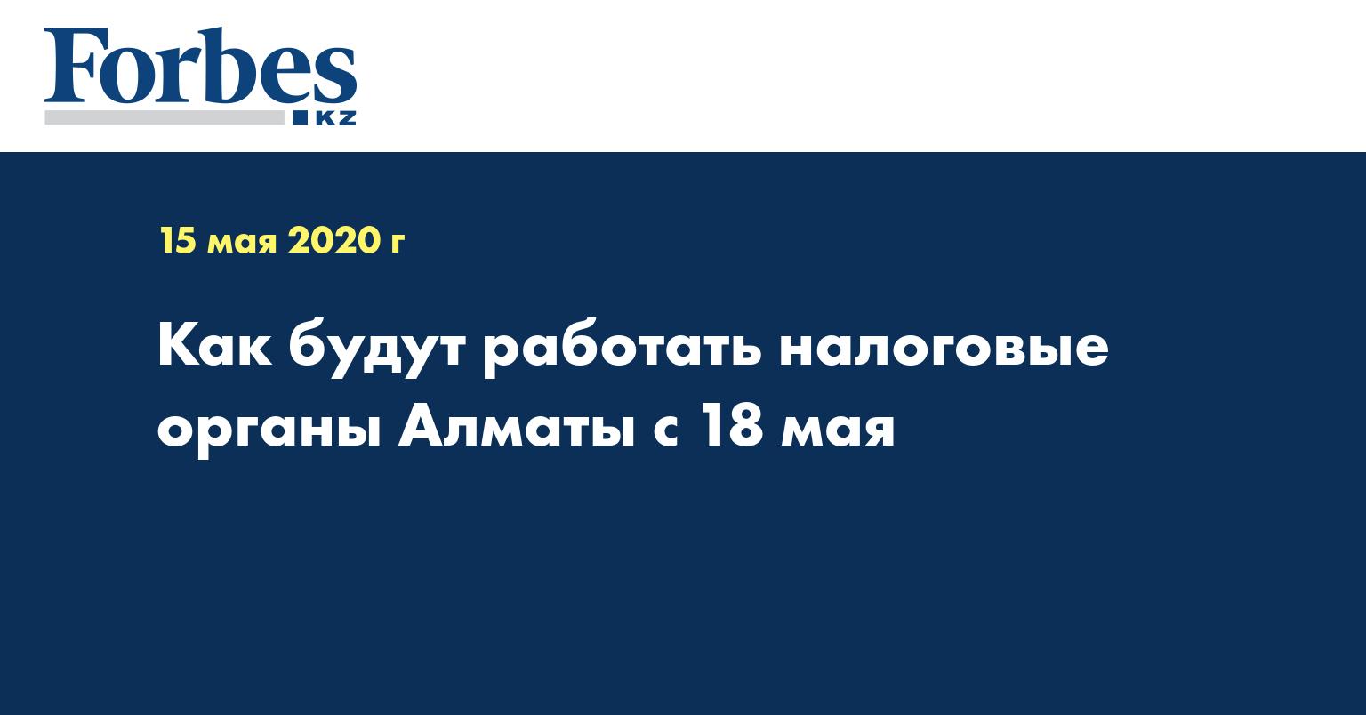 Как будут работать налоговые органы Алматы с 18 мая
