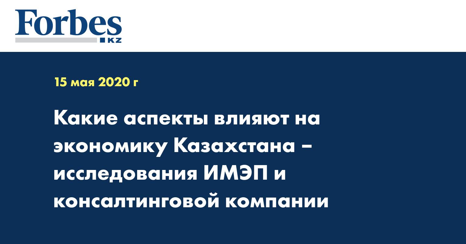 Какие аспекты влияют на экономику Казахстана – исследования ИМЭП и консалтинговой компании