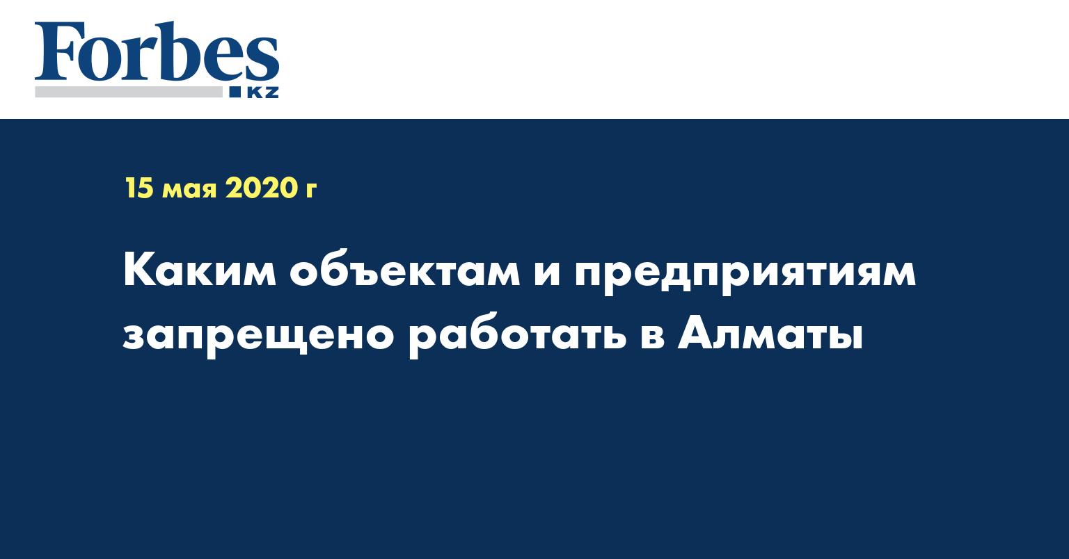 Каким объектам и предприятиям запрещено работать в Алматы