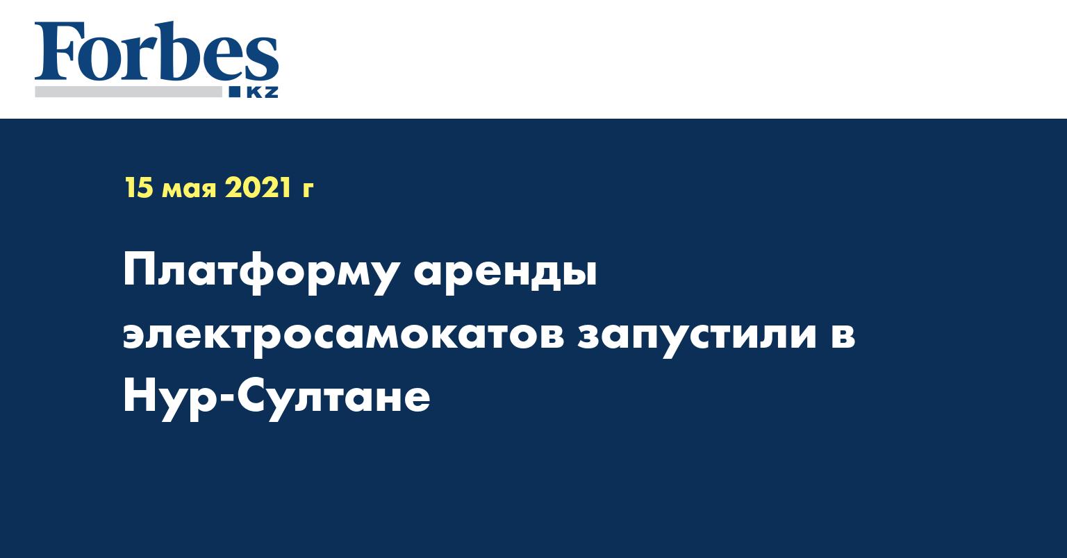 Платформу аренды электросамокатов запустили в Нур-Султане