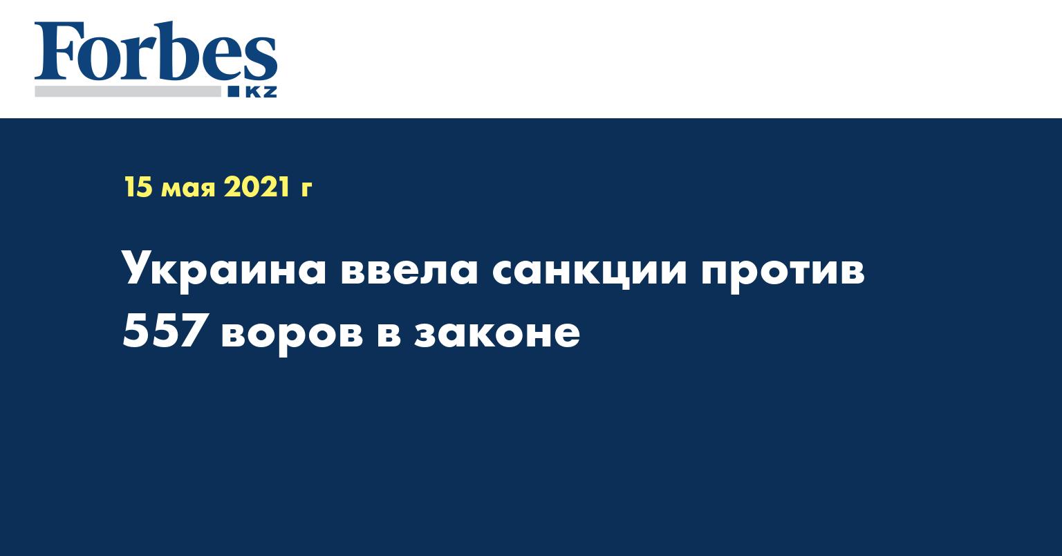 Украина ввела санкции против 557 воров в законе