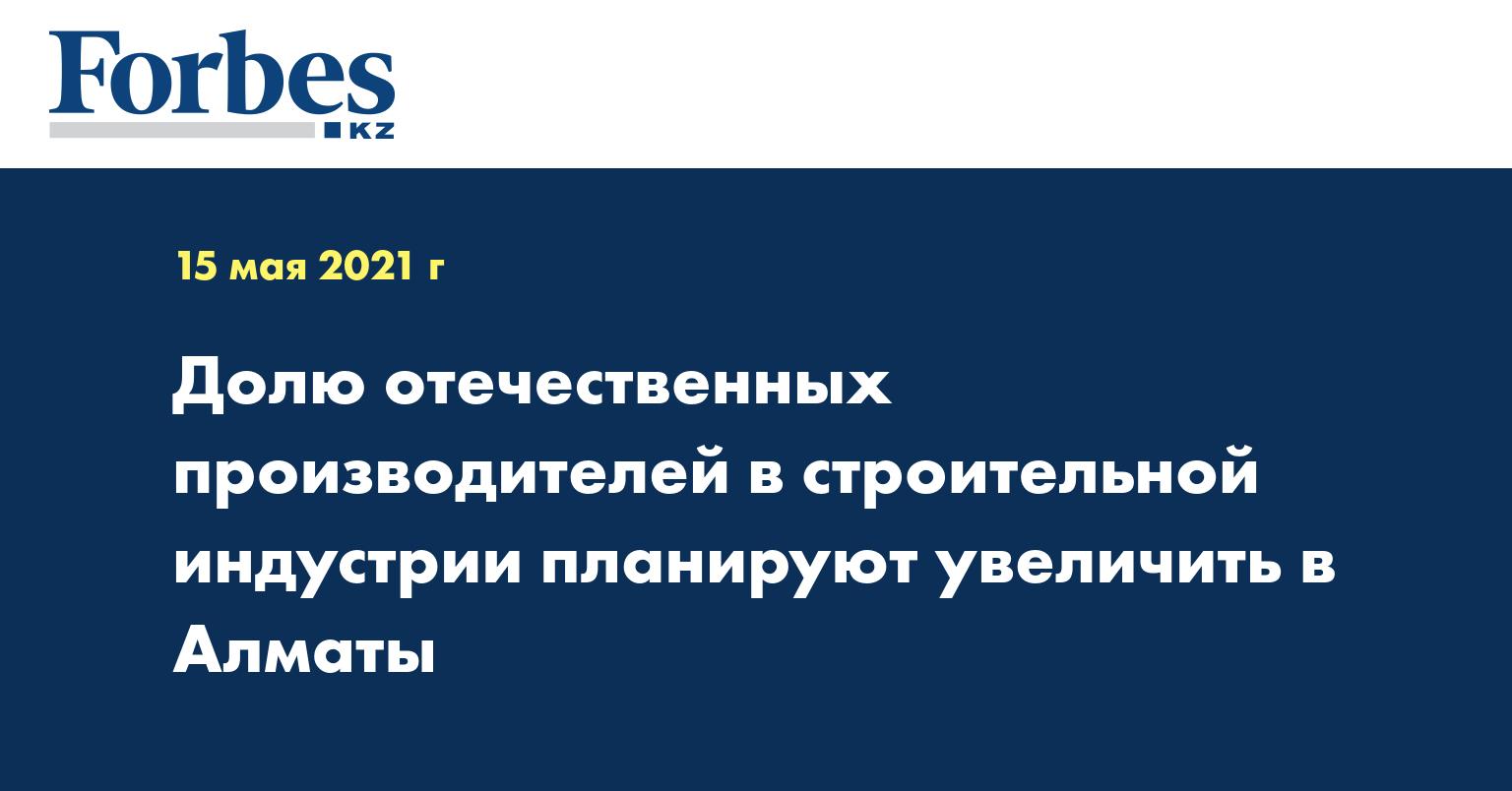 Долю отечественных производителей в строительной индустрии планируют увеличить в Алматы