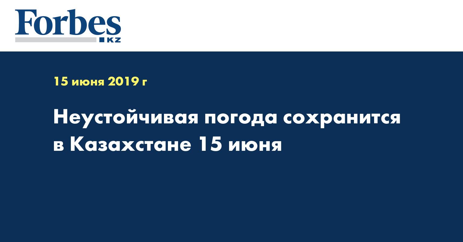 Неустойчивая погода сохранится в Казахстане 15 июня