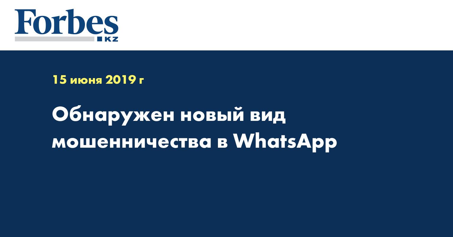 Обнаружен новый вид мошенничества в WhatsApp