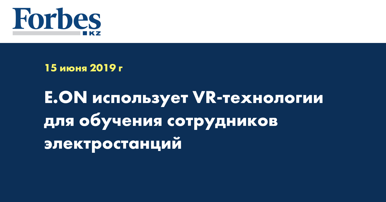 E.ON использует VR-технологии для обучения сотрудников электростанций