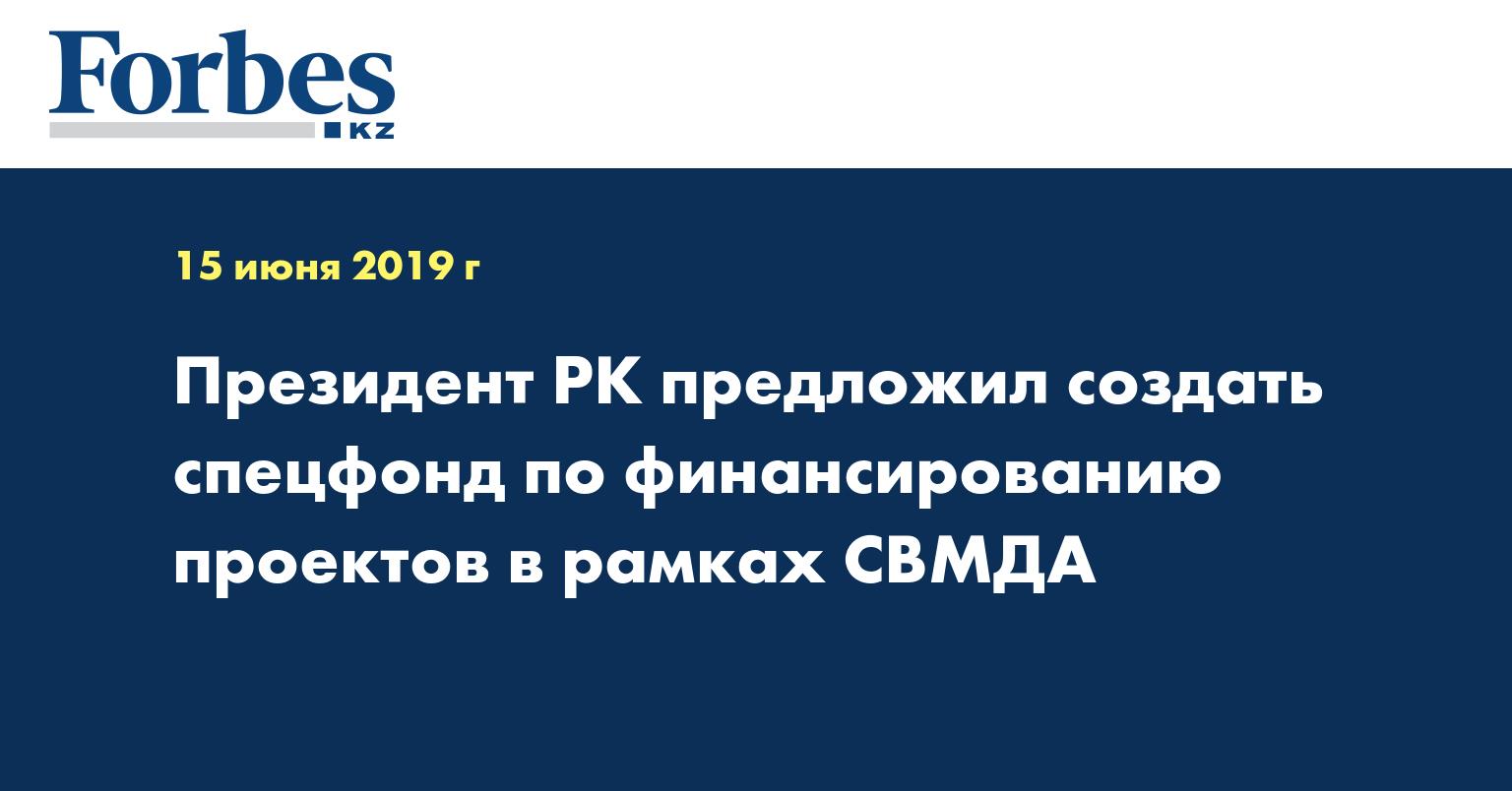 Президент РК предложил создать спецфонд по финансированию проектов в рамках СВМДА