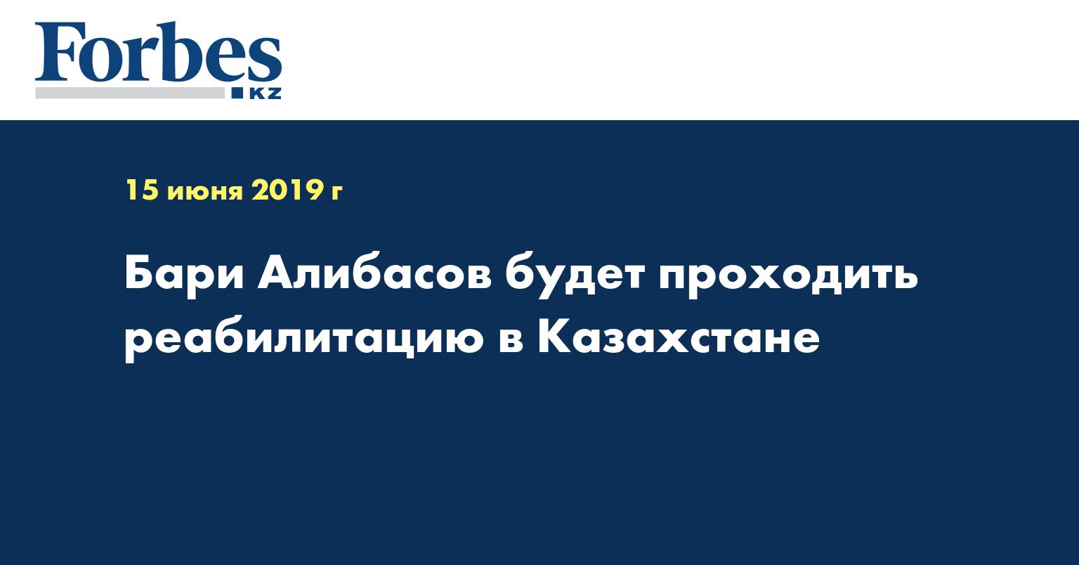 Бари Алибасов будет проходить реабилитацию в Казахстане