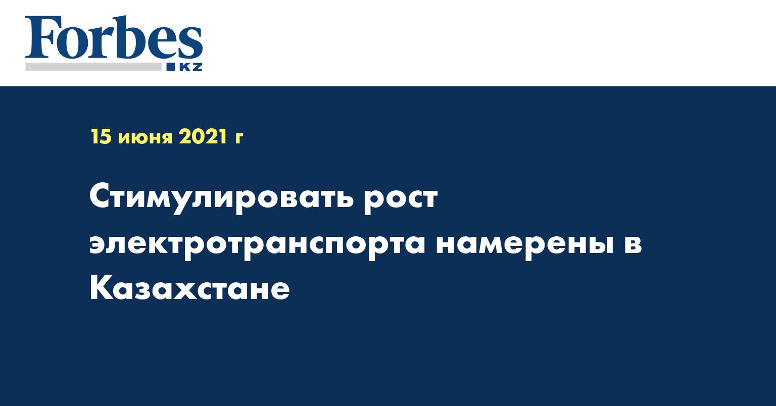 Стимулировать рост электротранспорта намерены в Казахстане