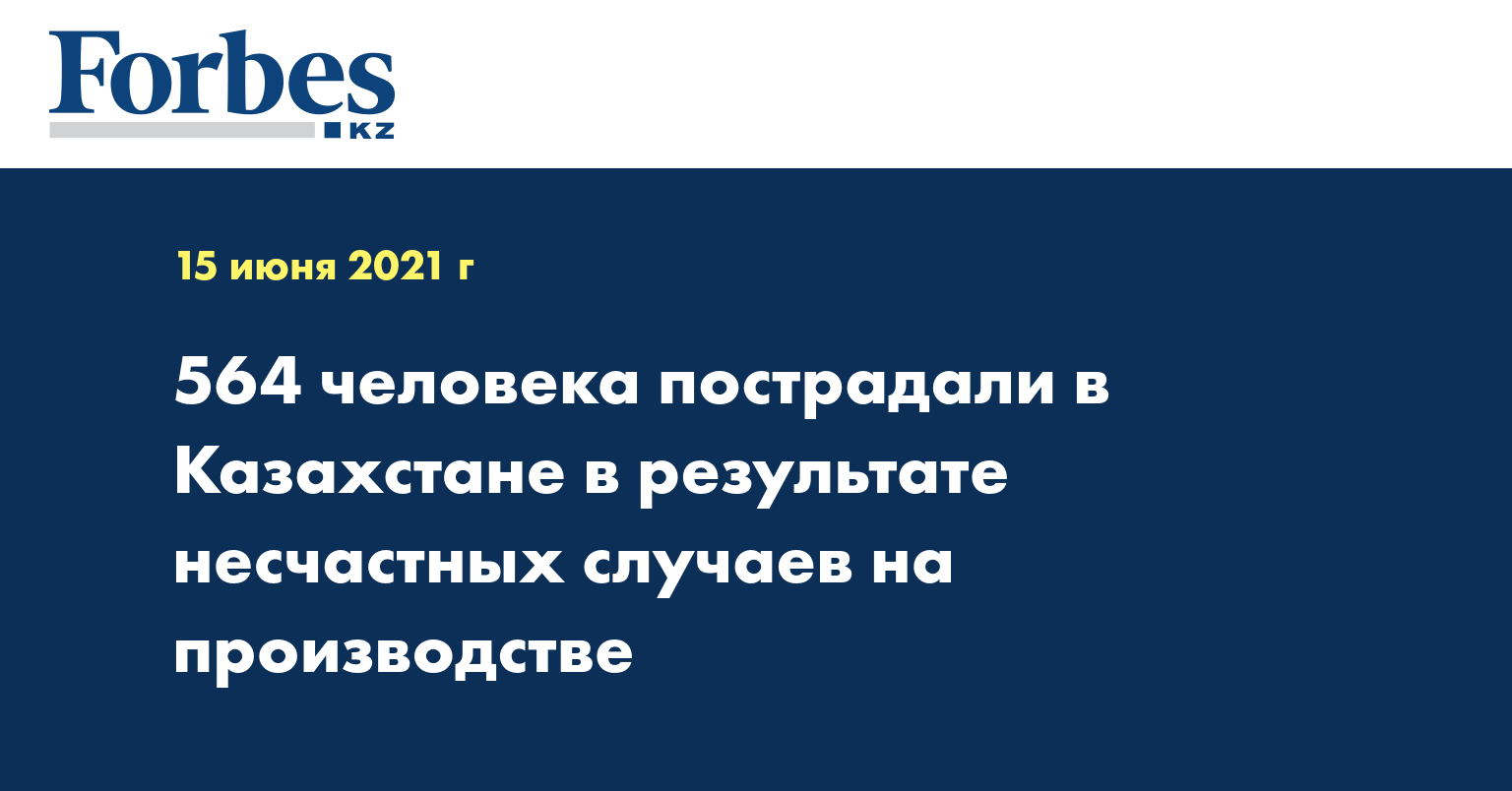 564 человека пострадали в Казахстане в результате несчастных случаев на производстве