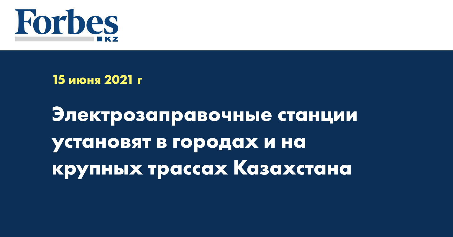 Электрозаправочные станции установят в городах и на крупных трассах Казахстана