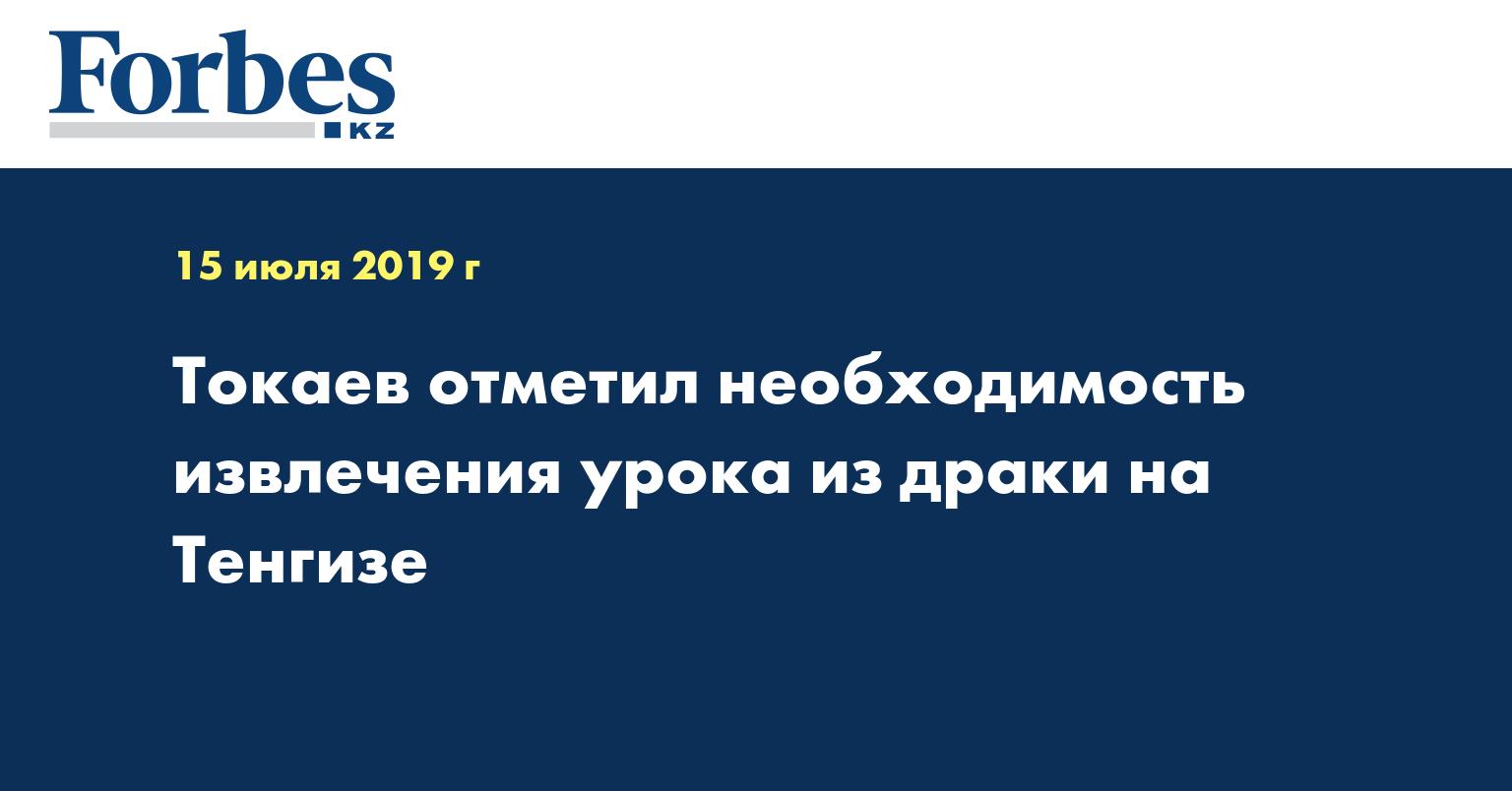 Токаев отметил необходимость извлечения урока из драки на Тенгизе