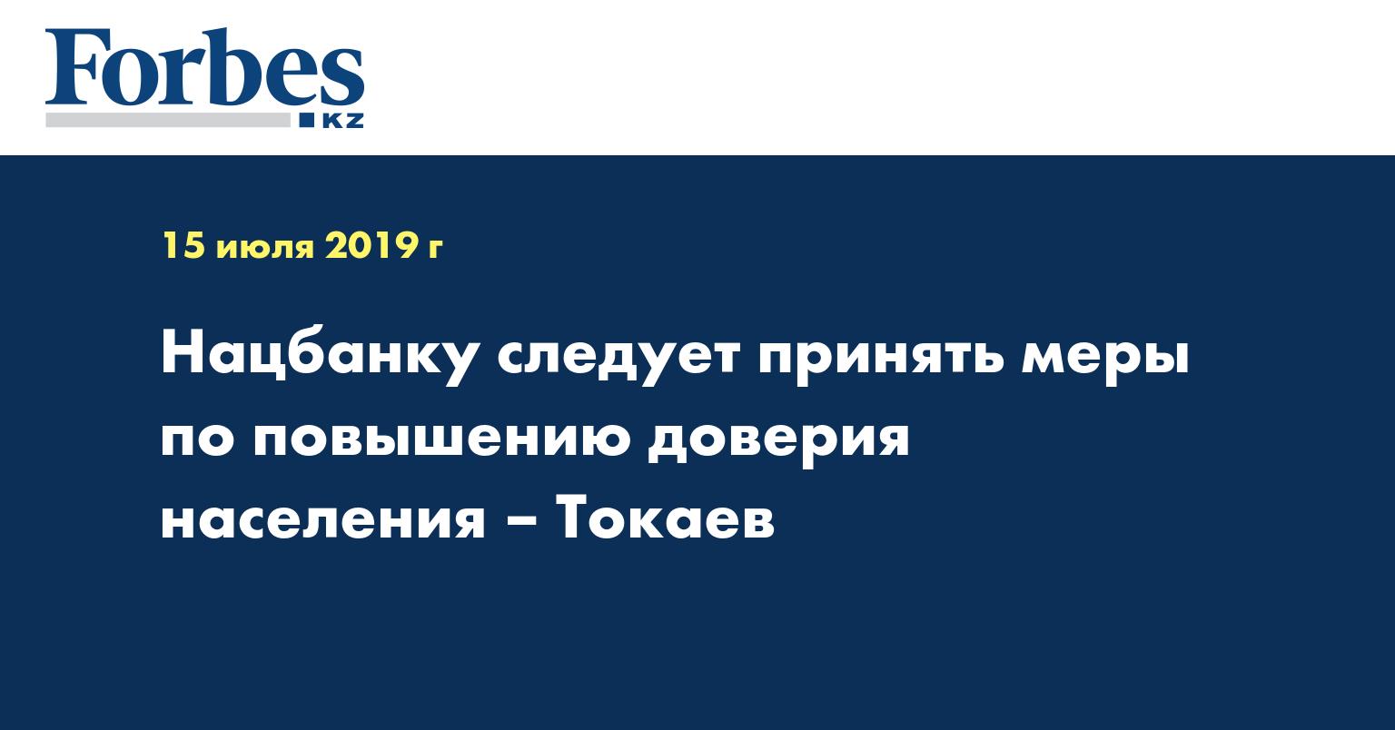 Нацбанку следует принять меры по повышению доверия населения – Токаев