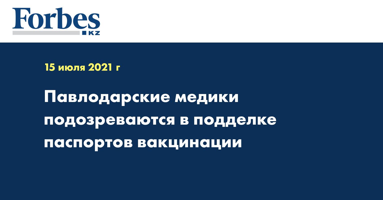 Павлодарские медики подозреваются в подделке паспортов вакцинации