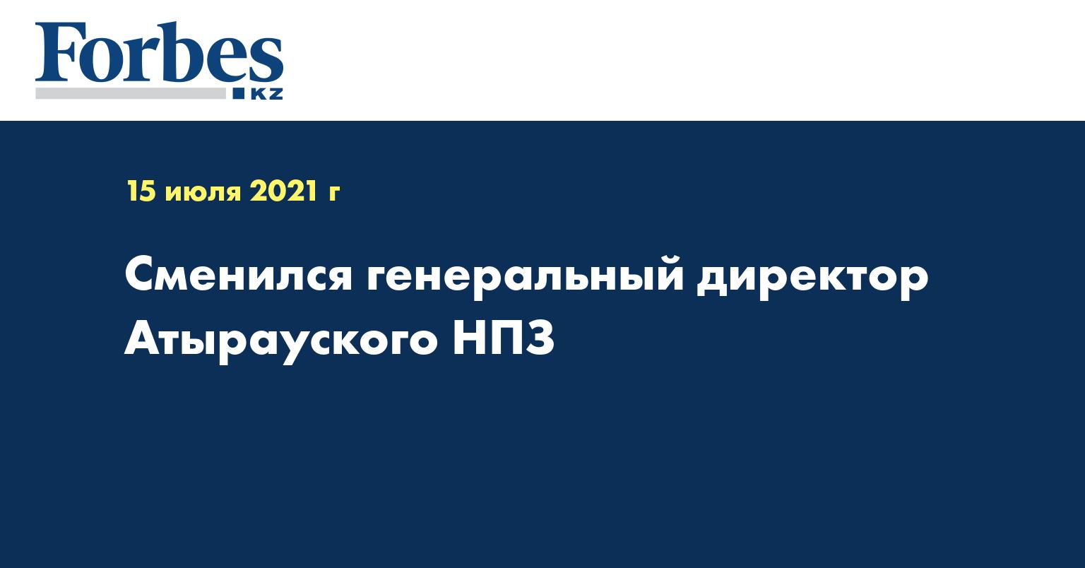 Сменился генеральный директор Атырауского НПЗ