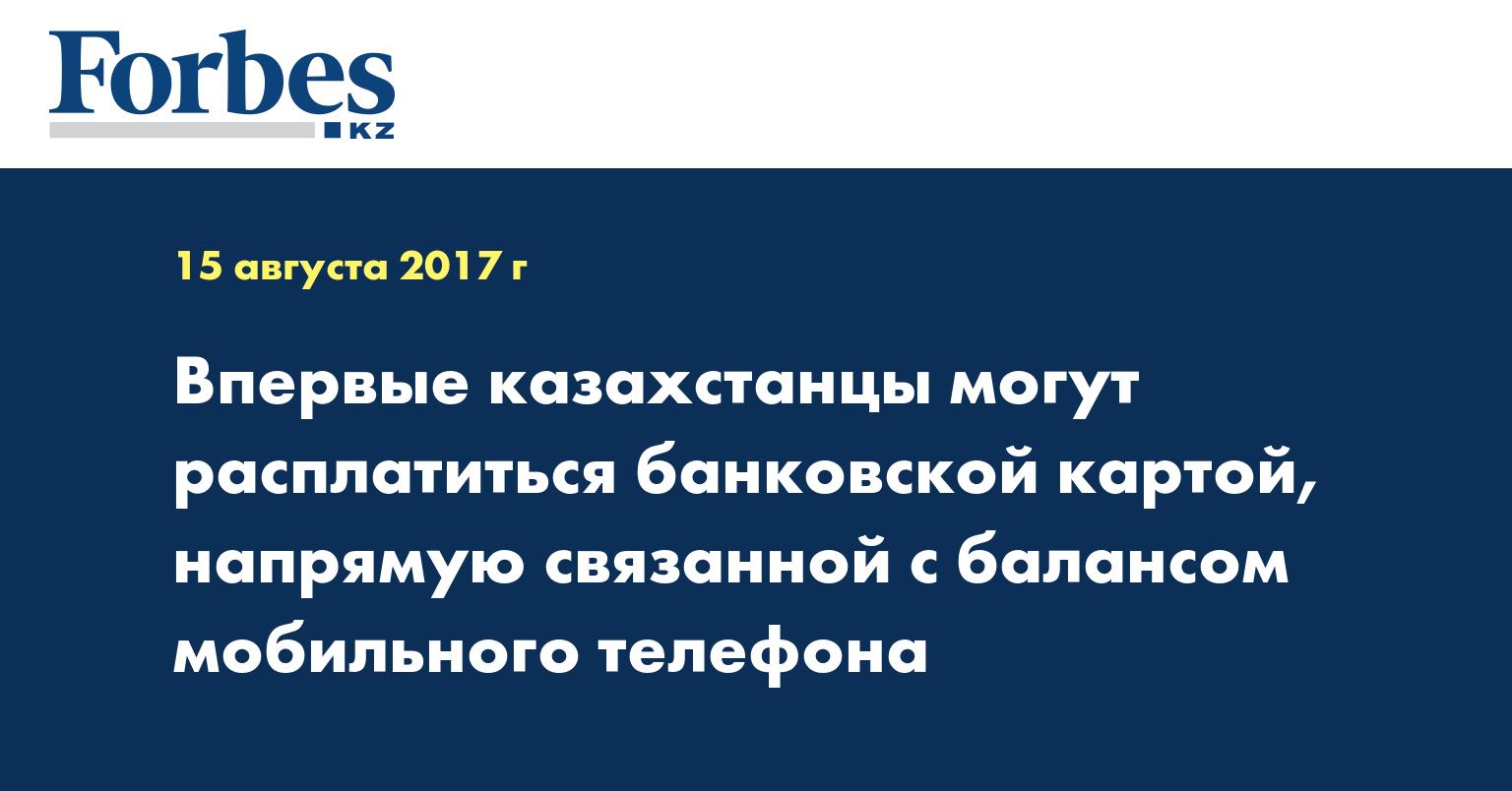 Впервые казахстанцы могут расплатиться банковской картой, напрямую связанной с балансом мобильного телефона