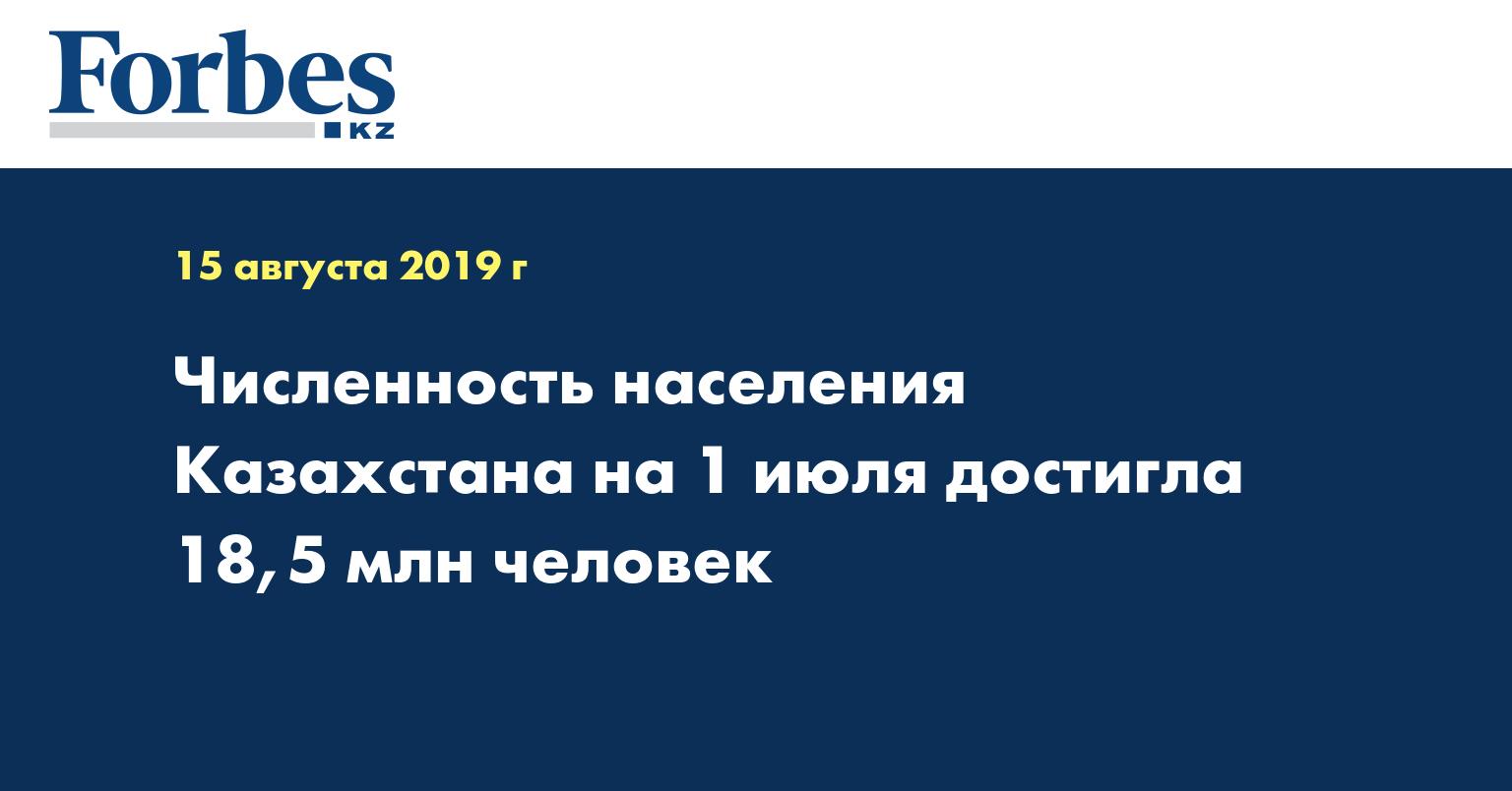Численность населения Казахстана на 1 июля достигла 18,5 млн человек