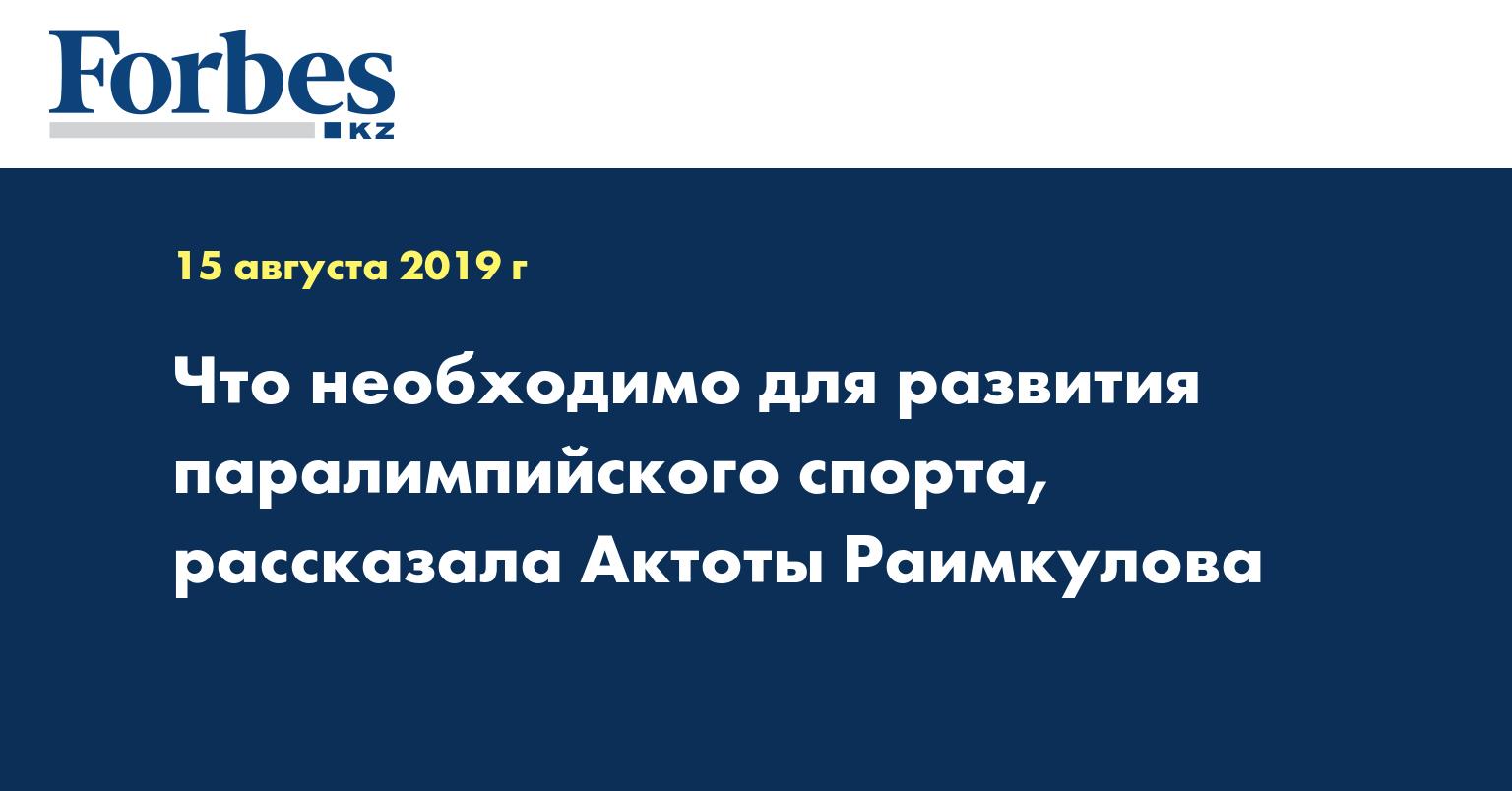 Что необходимо для развития паралимпийского спорта, рассказала Актоты Раимкулова